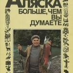 аляска 1994
