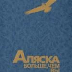аляска 19941