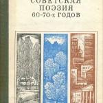 советская поэзия
