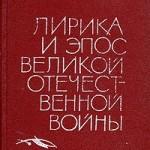 Абрамов Лирика и эпос
