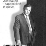 Акаткин Твардовский и время