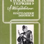 Василий Теркин Народная эпопея