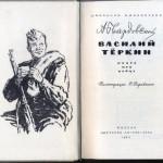 Теркин ШБ