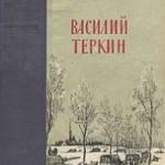 Теркин 1953