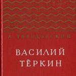 Теркин 1961