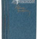 избранные произведения 3 тома