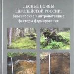 Бобровский 2