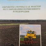 Обработка почвы как