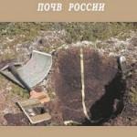 Полевой определитель почв России