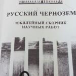 Русский чернозем