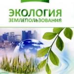 Татаринцев Экология землепользования