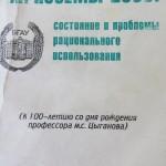 Черноземы 2000