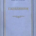 Гарденины 1954