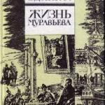 Жизнь Муравьева 1