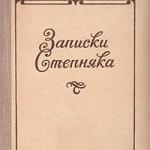 Записки степника 1958
