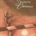 Записки степняка 1989