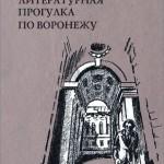 Литературная прогулка