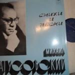 Матусовский стихи и песни