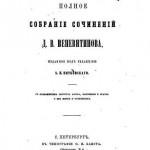 ПСС 1862