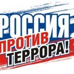 Россия против террора
