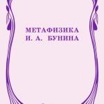 Метафизика Бунина 2014