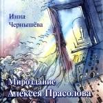 Чернышова