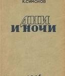 Дни и ночи 1946 г.