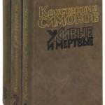 Живые и мертвые 3 тома