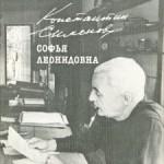 Софья Леонидовна
