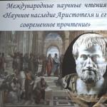 Аристотель конференция