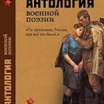 антология2