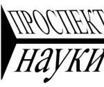 Prospekt_Nauki
