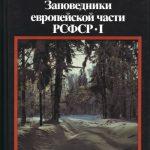 Заповедники СССР 1