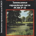 Заповедники СССР 2