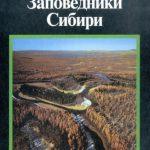 Заповедники Сибири