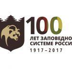 100 лет заповедной системе